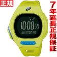 アシックス asics ランニングウォッチ 腕時計 メンズ/レディース AR10 for Fun Runner ファンランナー CQAR1005【2016 新作】