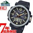 カシオ プロトレック CASIO PRO TREK ソーラー 腕時計 メンズ アナデジ タフソーラー PRG-600-1JF【2016 新作】【あす楽対応】【即納可】