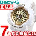 CASIOBABY-GカシオベビーGレオパード腕時計レディースホワイトアナデジBA-120LP-7A2JF