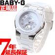 BABY-G カシオ ベビーG 電波 ソーラー 時計 レディース 腕時計 電波時計 ホワイト 白 BGA-1100-7BJF【送料無料】【あす楽対応】【即納可】