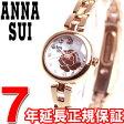 アナスイ ANNA SUI 腕時計 レディース FCVK911【2016 新作】【あす楽対応】【即納可】