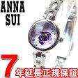 アナスイ ANNA SUI 腕時計 レディース FCVK912【2016 新作】【あす楽対応】【即納可】