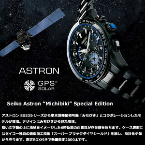 セイコーアストロンSEIKOASTRON準天頂衛星初号機みちびきコラボ限定モデルGPSソーラーウォッチソーラーGPS衛星電波時計腕時計メンズSBXB103