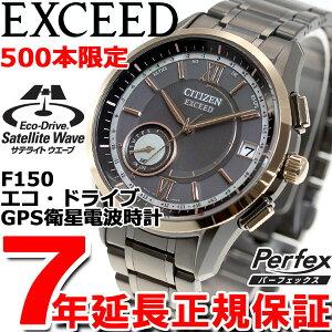 シチズンエクシードCITIZENEXCEEDエコドライブGPS衛星電波時計F150サテライトウエーブ限定モデル腕時計メンズダブルダイレクトフライトCC3055-52F