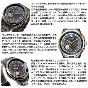 シチズンエクシードCITIZENEXCEEDエコドライブGPS衛星電波時計F150サテライトウエーブ限定モデル腕時計メンズダブルダイレクトフライトCC3055-52F【2016新作】【対応】【即納可】