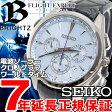 セイコー ブライツ SEIKO BRIGHTZ 電波 ソーラー 電波時計 腕時計 メンズ フライトエキスパート クロノグラフ SAGA215【2016 新作】