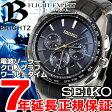 セイコー ブライツ SEIKO BRIGHTZ 電波 ソーラー 電波時計 腕時計 メンズ フライトエキスパート クロノグラフ SAGA221【2016 新作】