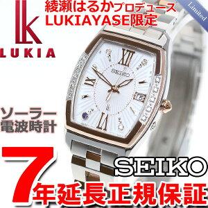 セイコールキアSEIKOLUKIA綾瀬はるかプロデュース限定モデルLUKIAYASEルキアヤセ電波ソーラー電波時計腕時計レディースSSVW088