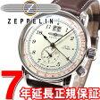 ツェッペリン ZEPPELIN 腕時計 メンズ LZ126 ロサンゼルス Los Angeles GMT 8644-5【2016 新作】【正規品】【送料無料】【7年延長正規保証】
