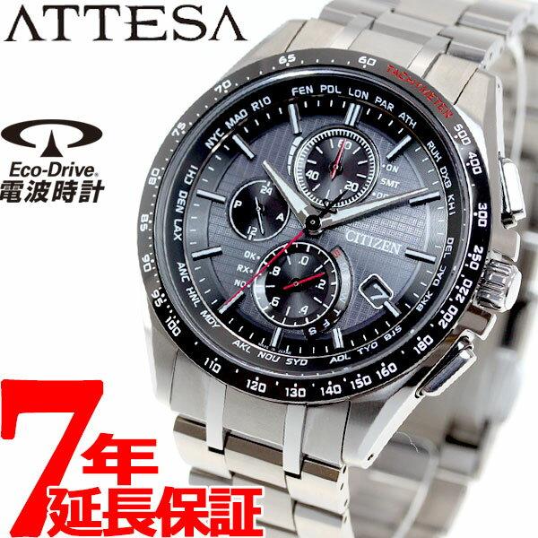 シチズン アテッサ CITIZEN ATTESA エコドライブ ソーラー 電波時計 腕時計 メンズ ダイレクトフライト クロノグラフ AT8144-51E【あす楽対応】【即納可】