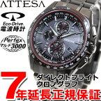 シチズン アテッサ CITIZEN ATTESA 限定モデル エコドライブ ソーラー 電波時計 腕時計 メンズ ダイレクトフライト クロノグラフ AT8145-...