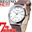シチズン レグノ CITIZEN REGUNO ソーラー 腕時計 メンズ ペアウォッチ フレキシブルソーラー KM3-116-10【2016 新作】【正規品】【7年延長正規保証】