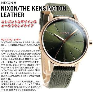 ニクソンNIXONケンジントンレザーKENSINGTONLEATHER腕時計レディースローズゴールド/グリーンNA1082283-00【2016新作】【対応】【即納可】