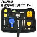 時計用工具高品質時計工具セット15P時計バンド調整工具時計工具セット【2012新作】【正規品】
