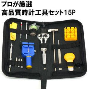 時計用工具高品質時計工具セット15P時計バンド調整工具時計工具セット