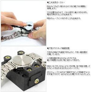 時計用工具時計工具13P時計バンド調整工具時計工具セット