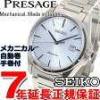 セイコー プレザージュ SEIKO PRESAGE メカニカル 自動巻き 腕時計 メンズ プレステージライン SARX043【2017 新作】【あす楽対応】【即納可】
