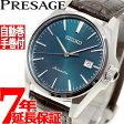 セイコー プレザージュ SEIKO PRESAGE メカニカル 自動巻き 腕時計 メンズ プレステージライン SARX047【2017 新作】【あす楽対応】【即納可】