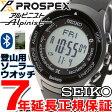 セイコー プロスペックス アルピニスト SEIKO PROSPEX Alpinist Bluetooth通信 ブルートゥース ソーラー 腕時計 メンズ/レディース SBEK001【2016 新作】