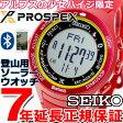 セイコー プロスペックス アルピニスト SEIKO PROSPEX Alpinist アルプスの少女ハイジ 限定モデル Bluetooth通信 ソーラー 腕時計 SBEK005【2016 新作】