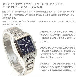 セイコールキアSEIKOLUKIAオンラインショップ限定モデル電波ソーラー電波時計腕時計レディースSSVW105【2017新作】