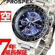 セイコー プロスペックス SEIKO PROSPEX オンラインショップ限定モデル ソーラー 腕時計 メンズ SZTR008【2017 新作】
