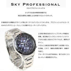 セイコープロスペックスSEIKOPROSPEXオンラインショップ限定モデルソーラー腕時計メンズSZTR008【2017新作】
