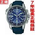 セイコー プロスペックス SEIKO PROSPEX フィールドマスター FIELDMASTER オンラインショップ限定モデル ソーラー 腕時計 メンズ SZTR009【2017 新作】