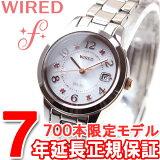 セイコー ワイアード エフ SEIKO WIRED f 「さくら咲け!」 フレッシャーズ 限定モデル ソーラー 腕時計 レディース AGED714【2017 新作】