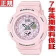 カシオ ベビーG CASIO BABY-G Beach Colors 腕時計 レディース BGA-190BE-4AJF【2017 新作】