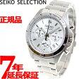セイコー スピリット SEIKO SPIRIT 腕時計 メンズ クロノグラフ SBTR009【正規品】【送料無料】【7年延長正規保証】【サイズ調整無料】