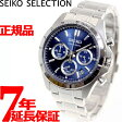 セイコー スピリット SEIKO SPIRIT 腕時計 メンズ クロノグラフ SBTR011【正規品】【送料無料】【7年延長正規保証】【サイズ調整無料】