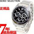 セイコー スピリット SEIKO SPIRIT 腕時計 メンズ クロノグラフ SBTR013【正規品】【送料無料】【7年延長正規保証】【サイズ調整無料】