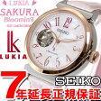 セイコー ルキア SEIKO LUKIA SAKURA Blooming 2017 限定モデル メカニカル 自動巻き 腕時計 レディース SSVM032【2017 新作】【あす楽対応】【即納可】