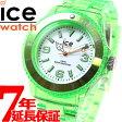 アイスウォッチ ICE-WATCH 腕時計 レディース ICE neon アイスネオンコレクション ミディアム ネオングリーン 013614【2017 新作】【あす楽対応】【即納可】