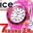 アイスウォッチ ICE-WATCH 腕時計 レディース ICE neon アイスネオンコレクション ミディアム ネオンピンク 013616【2017 新作】【あす楽対応】【即納可】