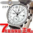 【5%OFFクーポン!5月29日9時59分まで!】ツェッペリン ZEPPELIN 100周年記念モデル 腕時計 メンズ クロノグラフ 8670-1【2017 新作】