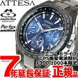 シチズン アテッサ CITIZEN ATTESA エコドライブ GPS衛星電波時計 F900 ダブルダイレクトフライト 針表示式 30周年記念限定モデル 腕時計 メンズ CC9065-56L【2017 新作】