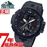 カシオ プロトレック CASIO PRO TREK Earth Color 電波 ソーラー 電波時計 腕時計 メンズ アナデジ タフソーラー PRW-7000-8JF