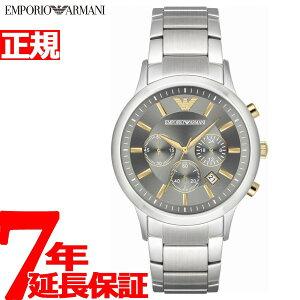 エンポリオアルマーニEMPORIOARMANI腕時計メンズレナートRENATOAR11047【2017新作】