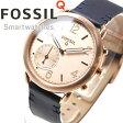 フォッシル FOSSIL ハイブリッド スマートウォッチ ウェアラブル Q TAILOR Qテイラー 腕時計 メンズ/レディース FTW1128【正規品】