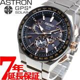 セイコー アストロン SEIKO ASTRON GPSソーラーウォッチ ソーラーGPS衛星電波時計 腕時計 メンズ SBXB125【36回無金利】
