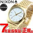 ニクソン NIXON ミディアム タイムテラー MEDIUM TIME TELLER 腕時計 レディース オールゴールド/ホワイト NA1130504-00【2017 新作】
