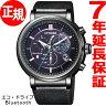 シチズン CITIZEN エコドライブ Bluetooth ブルートゥース スマートウォッチ 流通限定モデル 腕時計 メンズ クロノグラフ BZ1006-15E【2017 新作】【あす楽対応】【即納可】