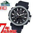 カシオ プロトレック CASIO PRO TREK ソーラー 腕時計 メンズ アナデジ タフソーラー PRG-650-1JF【2017 新作】【あす楽対応】【即納可】