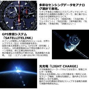エプソントゥルームEPSONTRUMEライトチャージGPS衛星電波時計腕時計メンズTR-MB8001X【2017新作】