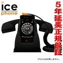 アイスフォン ICE-PHONE スマートフォン スタンド スマホ ホルダー IPFBK 正規品アイスフォン I...