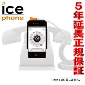 アイスフォン ICE-PHONE スマートフォン スタンド スマホ ホルダー IPFWE 正規品アイスフォン I...
