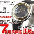 シチズン エル CITIZEN L エコドライブ 限定モデル 腕時計 レディース EW5526-11E【2017 新作】【あす楽対応】【即納可】