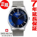 スイスミリタリー SWISS MILITARY 腕時計 メンズ プリモ PRIMO ML-434【2017 新作】